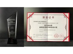 祝贺A.O.史密斯空气能热水器荣获《家用生活热水最佳设计奖》!