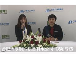 合肥大亨制冷设备有限公司 中国冷博会视频专访