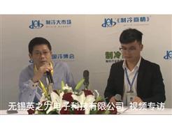 无锡英之力电子科技有限公司  中国冷博会视频专访
