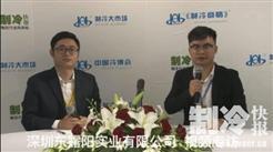 深圳东露阳实业有限公司 中国冷博会视频专访