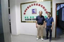 深圳富达:唱响超低温冷冻领域最美高歌