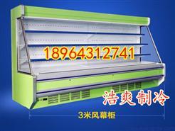 上海这边什么牌子做风幕柜水果保鲜柜比较好