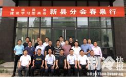 """豫南商会新县分会""""建设学习型商会"""" 分享交流活动 在春泉节能成功举办"""