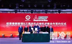 推动热泵行业技术发展,纽恩泰空气能与三菱、艾默生签署战略合作