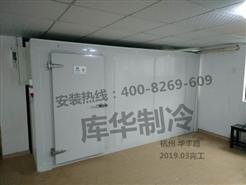 杭州小型医药冷库的设计安装案例分享
