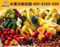 水果冷库安装都需要安装水果气调库吗?