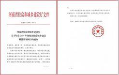 """""""云温控阀""""列入河南省建设科技计划项目"""
