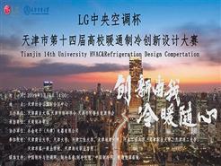 LG中央空调杯天津市第十四届高校暖通制冷创新设计大赛决赛