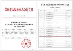 春泉节能董事长杨东享受郑州市政府特殊津贴