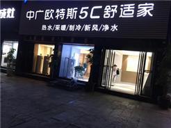 落子霞浦县,中广欧特斯5C舒适家渠道网络再度升级
