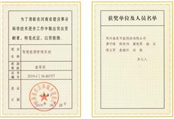 智慧能源管理系统荣获河南省建设科技进步一等奖