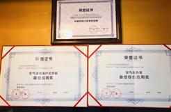 """一举拿下五大奖,芬尼连续7年蝉联""""中国热泵行业领军品牌"""""""