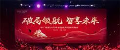 古天乐空降丽水!中广欧特斯空气能2020年全国优秀经销商峰会即将来袭!