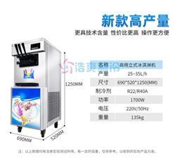 商用立式不锈钢冰淇淋机_小吃店用的冰淇淋机