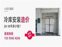 安装20-30平方的小型冷藏库需要多少钱?