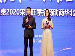 纽恩泰2020采暖华北峰会火力全开,舒适+引领空气能行业新时代!