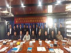 团标《空调智能节能管理系统技术规范》 研讨会在郑州召开