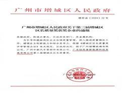 增城区最高荣誉!纽恩泰荣获增城区第三届区长质量奖!