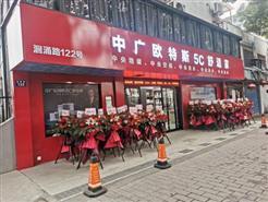 再开新花,中广欧特斯5C舒适家绍兴体验店开门迎客