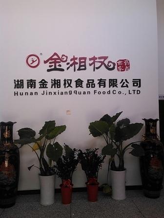 金湘食品厂原材料冷冻储藏库