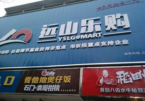 常德远山乐购超市