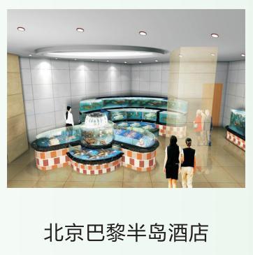 北京巴黎半岛酒店