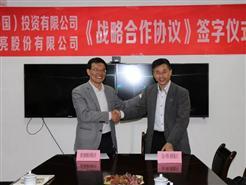 强强联合!海亮股份与大金(中国)公司签订《战略合作协议》