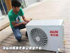 有人拆解一台奥克斯变频空调外机,看看是什么情况?