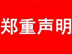 开利运输冷冻(中国)郑重声明