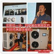沈阳沈一冷:可安装在居民区的半封闭涡旋压缩机!