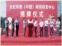 长虹华意中国商用研发中心在加西贝拉成立