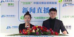 """济南百福特:""""中国冷博会是一个具有专业性的制冷平台"""""""