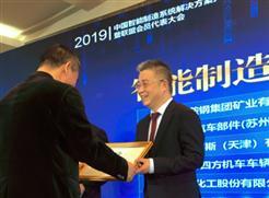 """丹佛斯(天津)荣获""""智能制造标杆企业""""称号"""