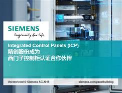 全国冷冻冷藏行业首家:精创成为西门子控制柜认证合作伙伴!