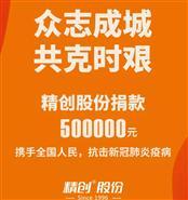 抗击疫情,共克时艰:精创股份和徐州商会、民营企业在行动!