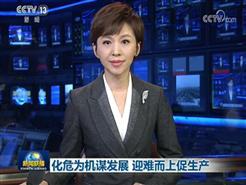 【精天下】精创上榜央视《新闻联播》,民族企业在行动!