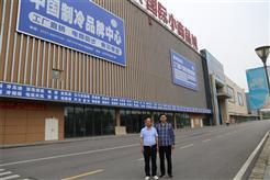 制冷大咖们纷纷到访中国制冷品牌中心新址