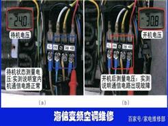 海信变频空调不制冷报通信故障,检查原来是师傅犯了个低级错误