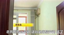 长沙一男子买4台海信空调,3台空调同时全坏,外观看起来很正常!