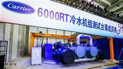 开利中国6000冷吨冷水机组测试台正式落成