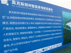 奥克斯600万套智能家用空调生产基地项目郑州落地