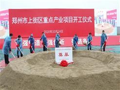 奥克斯智能空调生产基地在郑州上街开工建设