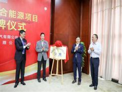 新昌浙能三花综合能源项目签约暨揭牌仪式举行