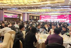 """2020年中国冷博会""""三花之夜""""联谊晚宴圆满落幕!"""