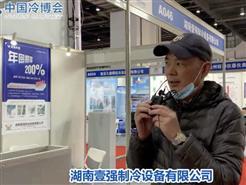【魄力倍带您看冷博会】走进湖南壹强制冷设备有限公司展位