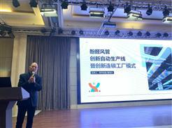 湖南壹强:酚醛风管创新自动生产线暨创新连锁工厂模式